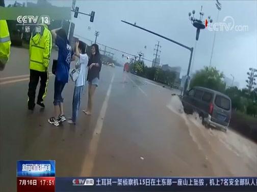 [新闻直播间]重庆 道路积水小车熄火 交警帮助推车