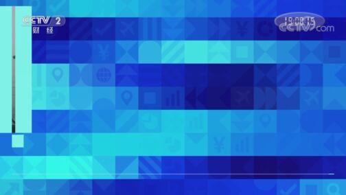 《生财有道》 20200723 夏日经济系列——新疆博湖:鱼肥 水美 人惬意