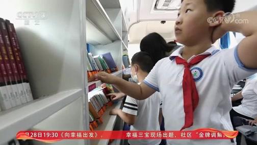 [文化十分]暑期特别节目 天津滨海新区图书馆:汽车流动图书馆开到百姓身边