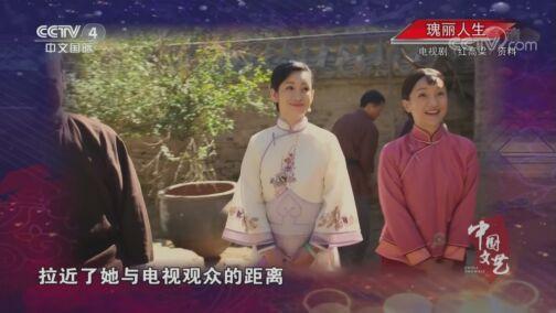 《中国文艺》 20200730 瑰丽人生