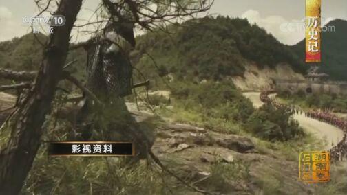 《中国影像方志》 第616集 湖南石门篇