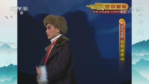 [CCTV空中剧院]现代京剧《智取威虎山》 第十场 会师百鸡宴
