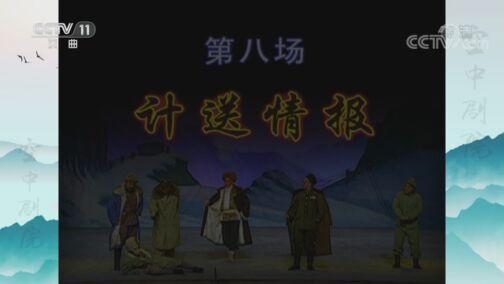 [CCTV空中剧院]现代京剧《智取威虎山》 第八场 计送情报
