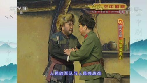[CCTV空中剧院]现代京剧《智取威虎山》 第七场 发动群众