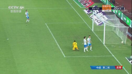 [中超]吴庆推远角得手 无奈越位在先进球无效