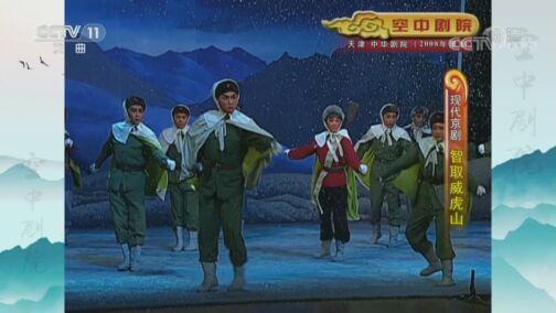 《CCTV空中剧院》 20200801 现代京剧《智取威虎山》 2/2