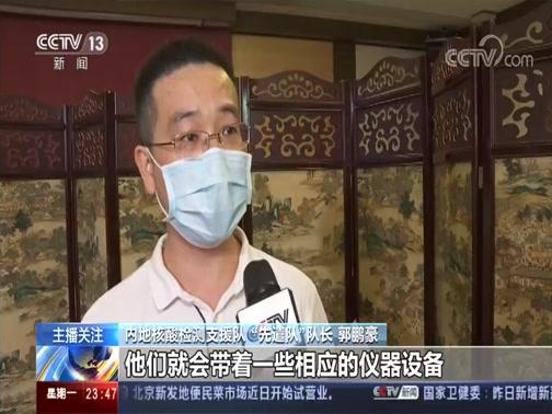 """[24小时]主播关注 """"内地核酸检测支援队""""先遣队员抵达香港 先遣队员:为香港疫情防控贡献力量"""