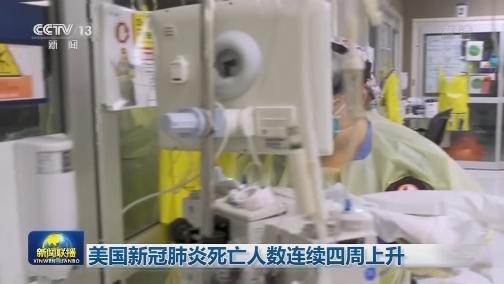 [视频]世卫:全球新冠肺炎确诊超1791万例