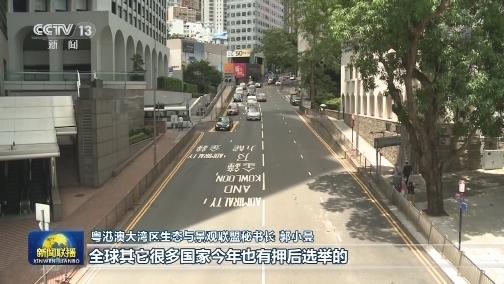 [视频]香港各界支持立法会选举因疫情推迟