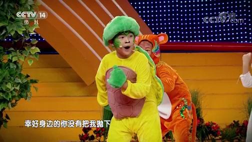 [音乐快递]小型儿童音乐剧《龟兔赛跑》