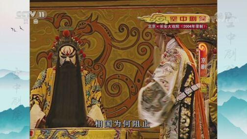 《CCTV空中剧院》 20200805 京剧《西施》 1/2