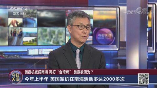 """《今日关注》 20200806 侦察机夜闯南海 再打""""台湾牌"""" 美意欲何为?"""
