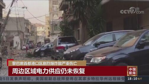 《中国新闻》 20200806 18:00