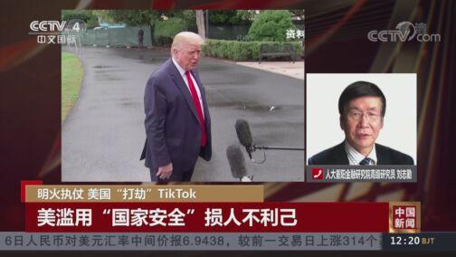 《中国新闻》 20200806 12:00