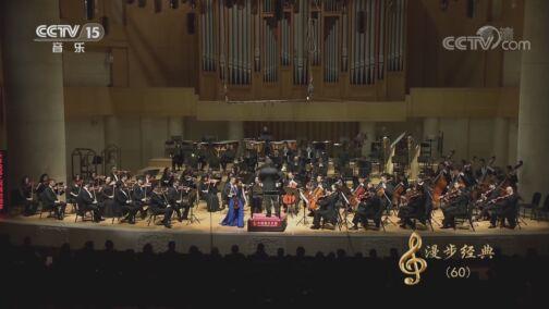 [CCTV音乐厅]《D大调小提琴协奏曲》第一乐章 指挥:夏尔·迪图瓦[瑞士] 小提琴:木岛真优 协奏:中国爱乐乐团
