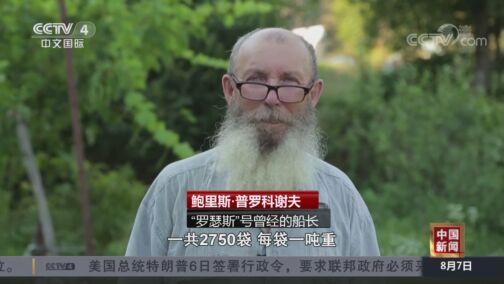 《中国新闻》 20200807 18:00