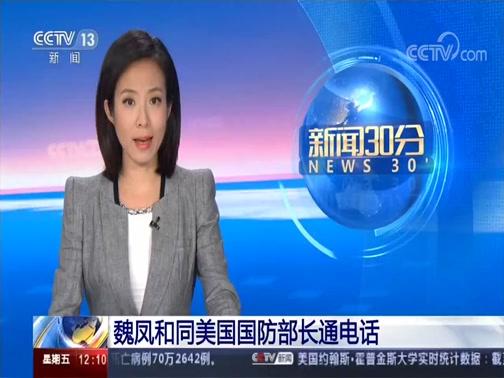 [新闻30分]魏凤和同美国国防部长通电话央视网2020年08月07日 12:29