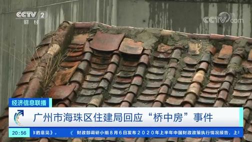 """[经济信息联播]广州市海珠区住建局回应""""桥中房""""事件"""