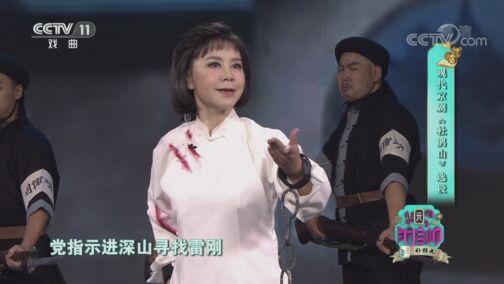 [梨园闯关我挂帅]现代京剧《杜鹃山》选段 演唱:孙丽英 于兰