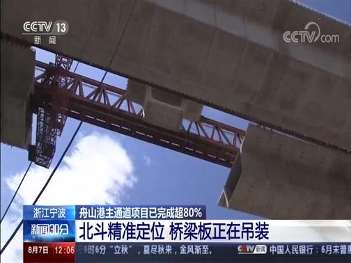 [新闻30分]浙江宁波 舟山港主通道项目已完成超80% 北斗精准定位 桥梁板正在吊装央视网2020年08月07日 12:16