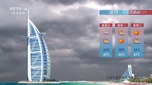 [中国新闻]2020年8月9日天气预报