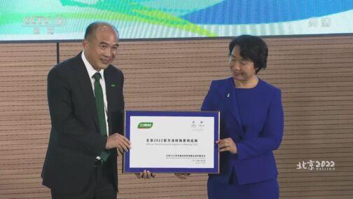 [北京2022]2022年冬奥会官方涂料独家供应商发布