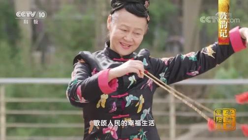 [中国影像方志]凤阳花鼓传承六百年不衰