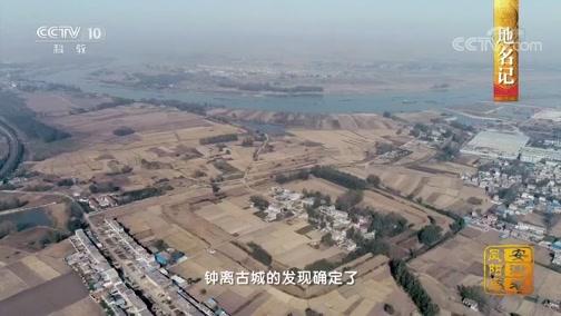 [中国影像方志]凤阳篇 地名记