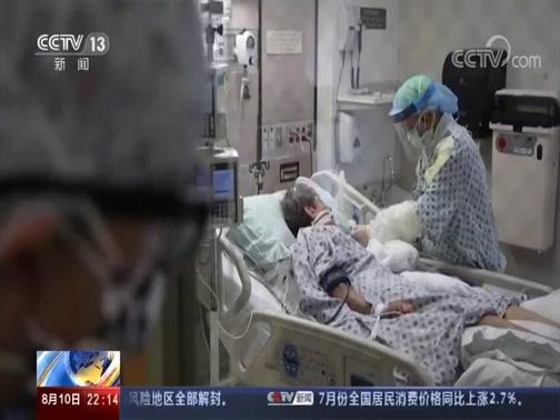 [国际时讯]时讯关注 美国新冠肺炎累计确诊病例破500万 美媒反思:疫情为何如此失控
