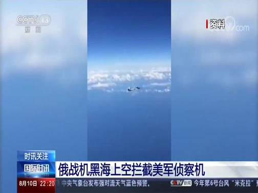 [国际时讯]时讯关注 俄战机黑海上空拦截美军侦察机