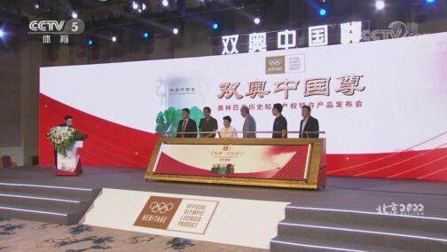 [北京2022]《双奥 中国尊》特许商品在北京正式发布
