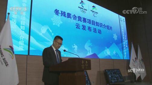 [北京2022]北京冬奥组委发布冬残奥会竞赛项目知识介绍片