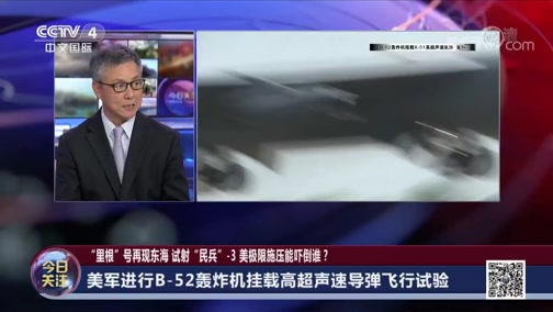 [今日关注]首次曝光!美轰炸机挂两枚高超声速导弹飞行