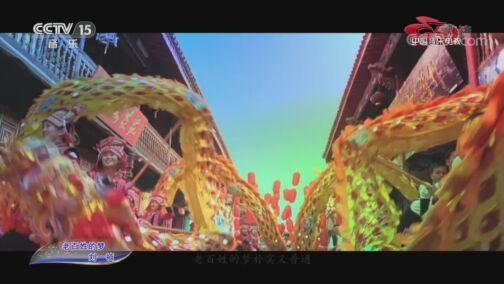 [中国音乐电视]歌曲《老百姓的梦》 演唱:刘一祯
