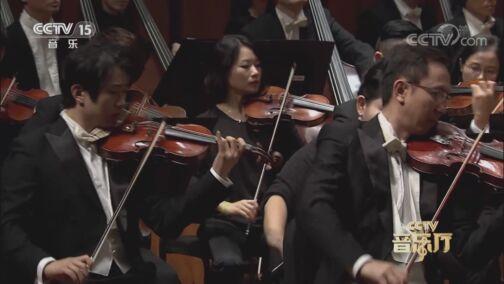 [CCTV音乐厅]《英雄的生涯》Ⅰ英雄 指挥:杨洋 演奏:杭州爱乐乐团