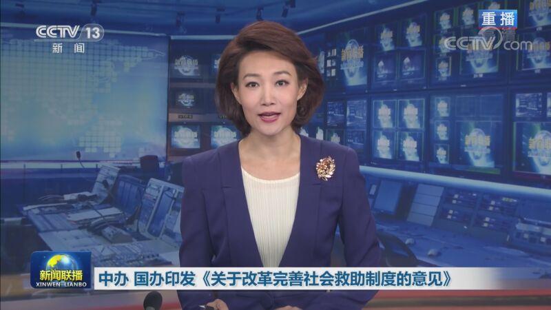 《新闻联播》 20200825 21:00