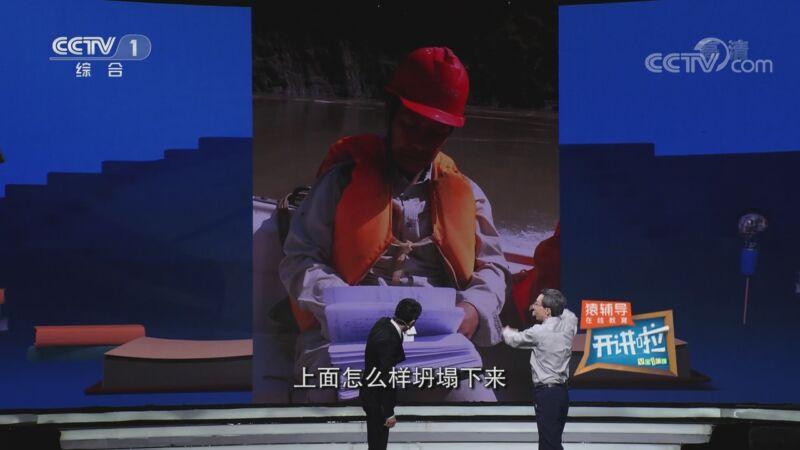 [开讲啦]青年代表提问翁永红:作为乌东德的总师会拿着手机在现场到处拍吗?
