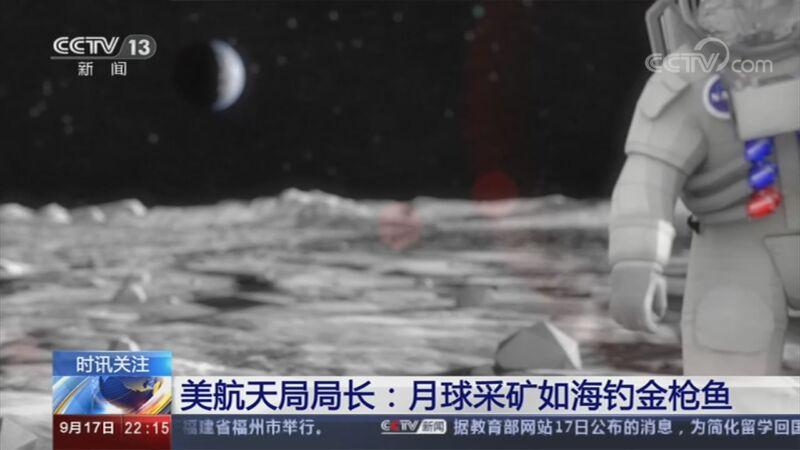 [国际时讯]美航天局局长:月球采矿如海钓金枪鱼