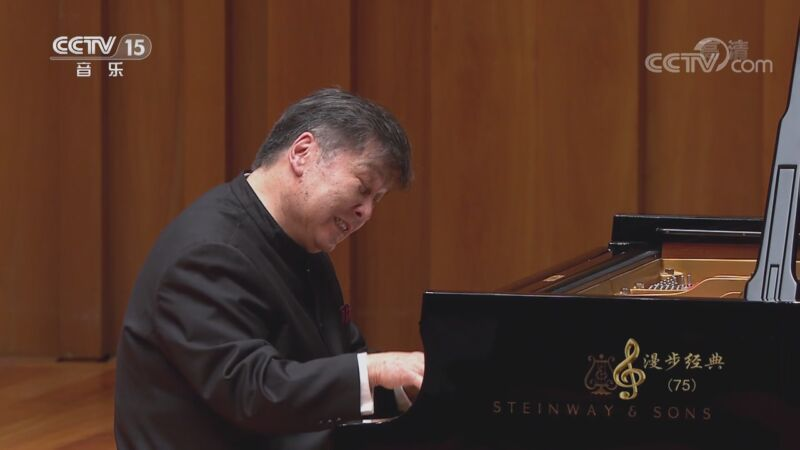[CCTV音乐厅]《f小调即兴曲》诙谐的快板 作曲:舒伯特[奥] 钢琴:殷承宗