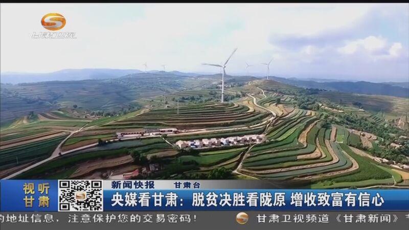 [甘肃新闻]央媒看甘肃:脱贫决胜看陇原 增收致富有信心