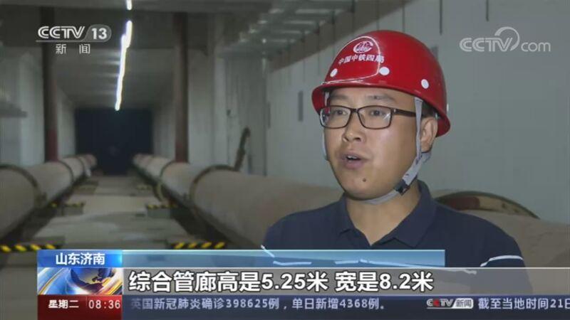 [朝闻天下]山东济南 山东规模最大综合管廊核心区域建设完工央视网2020年09月22日08:49