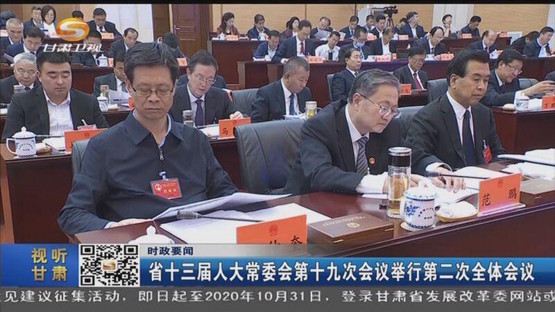 [甘肃新闻]甘肃省十三届人大常委会第十九次会议举行第二次全体会议