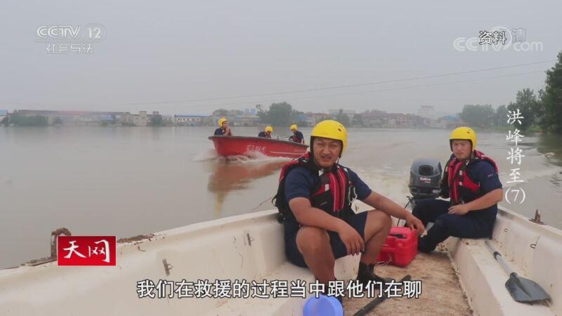 《天网》 20201020 系列纪录片《洪峰将至》(7)