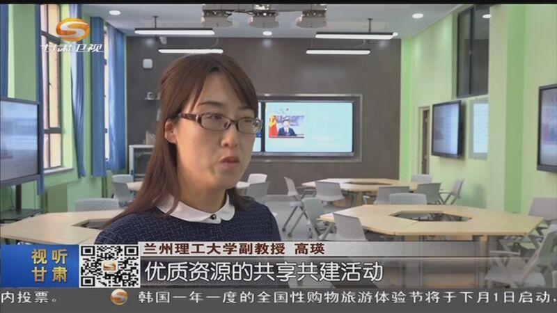 """[甘肃新闻]我省五所高校开启思政课""""线上+线下""""混合跨校选课"""
