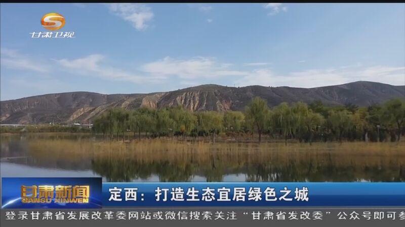 [甘肃新闻]定西:打造生态宜居绿色之城