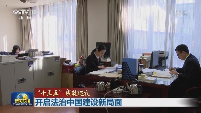 """【""""十三五""""成就巡礼】开启法治中国建设新局面"""