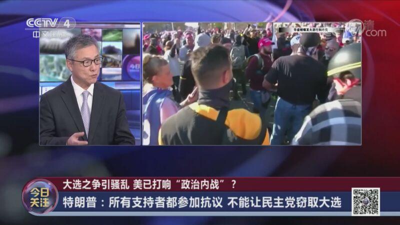 """《今日关注》 20201116 大选之争引骚乱 美已打响""""政治内战""""?"""