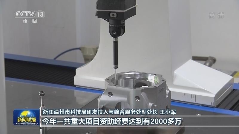 浙江温州搭建创新平台 助力高质量发展