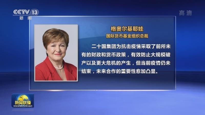 二十国集团领导人峰会闭幕 各方支持多边合作