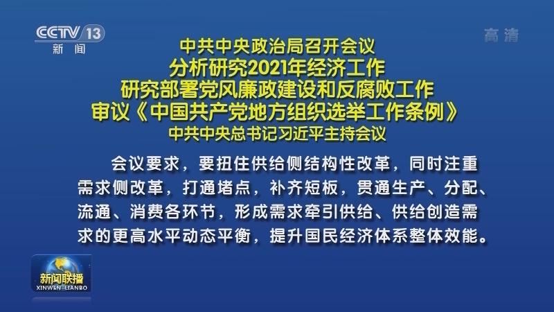 中共中央政治局召开会议 分析研究2021年经济工作 研究部署党风廉政建设和反腐败工作 审议《中国共产党地方组织选举工作条例》 中共中央总书记习近平主持会议